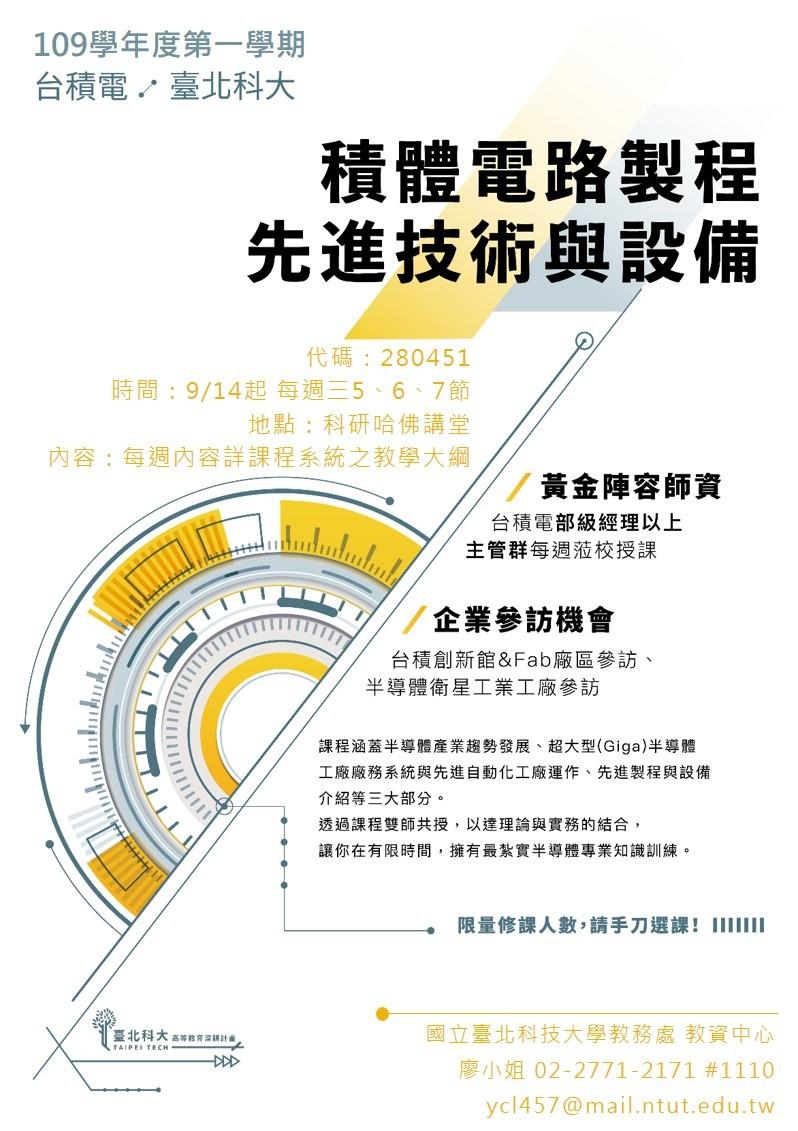 台積電課程海報